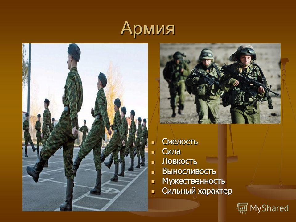 Армия Смелость Смелость Сила Сила Ловкость Ловкость Выносливость Выносливость Мужественность Мужественность Сильный характер Сильный характер