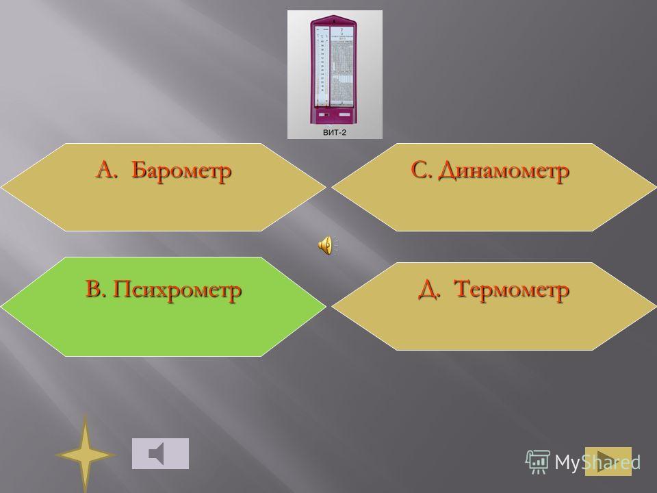 Д. Оксид меди (I) С. Нитрат серебра В. Гидроксид меди А. Хлорид бария С. Нитрат серебра