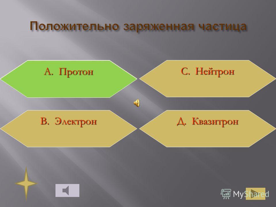 С. Динамометр Д. Термометр А. Барометр В. Психрометр