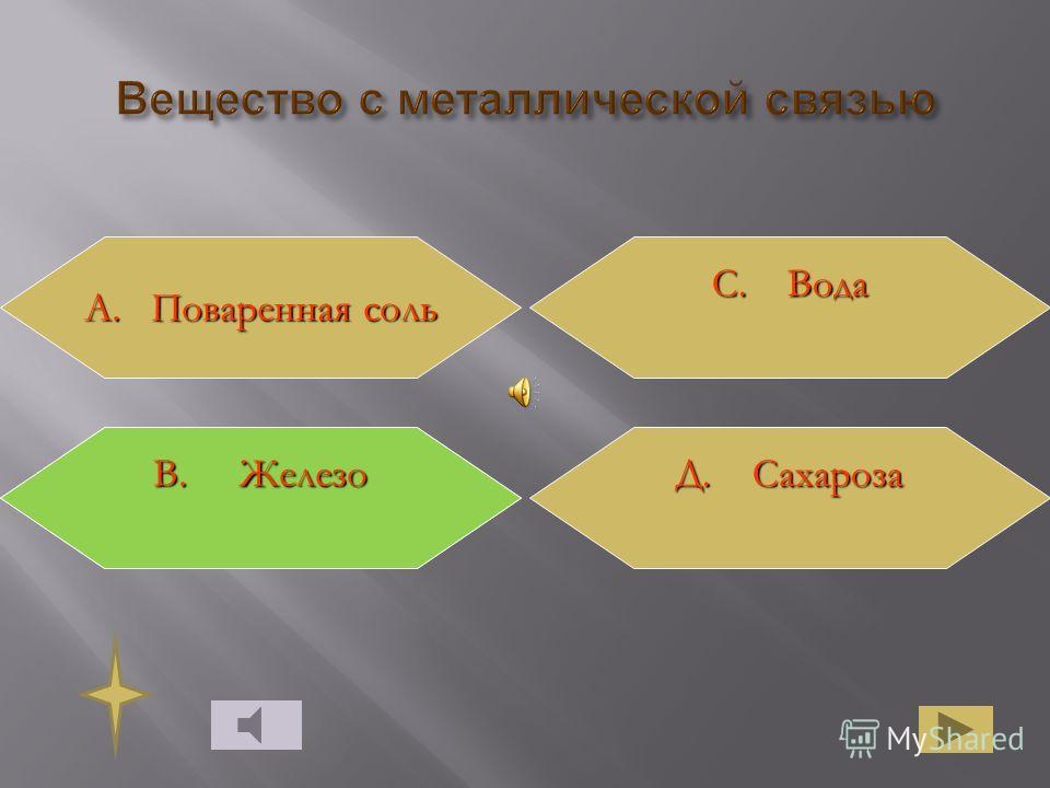 С. Нейтрон Д. Квазитрон А. Протон В. Электрон А. Протон