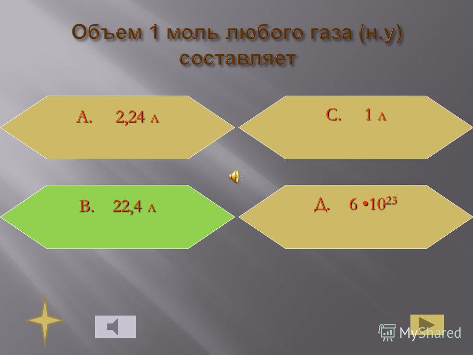 С. Вода Д. Сахароза А. Поваренная соль В. Железо