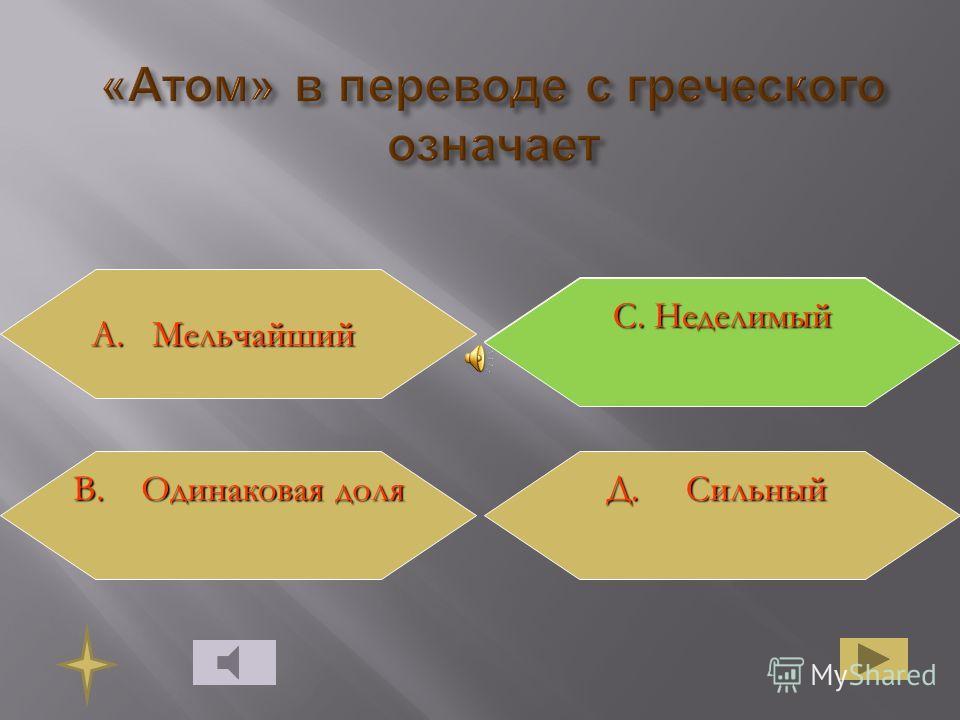 С. 1 л Д. 6 10 23 А. 2,24 л В. 22,4 л