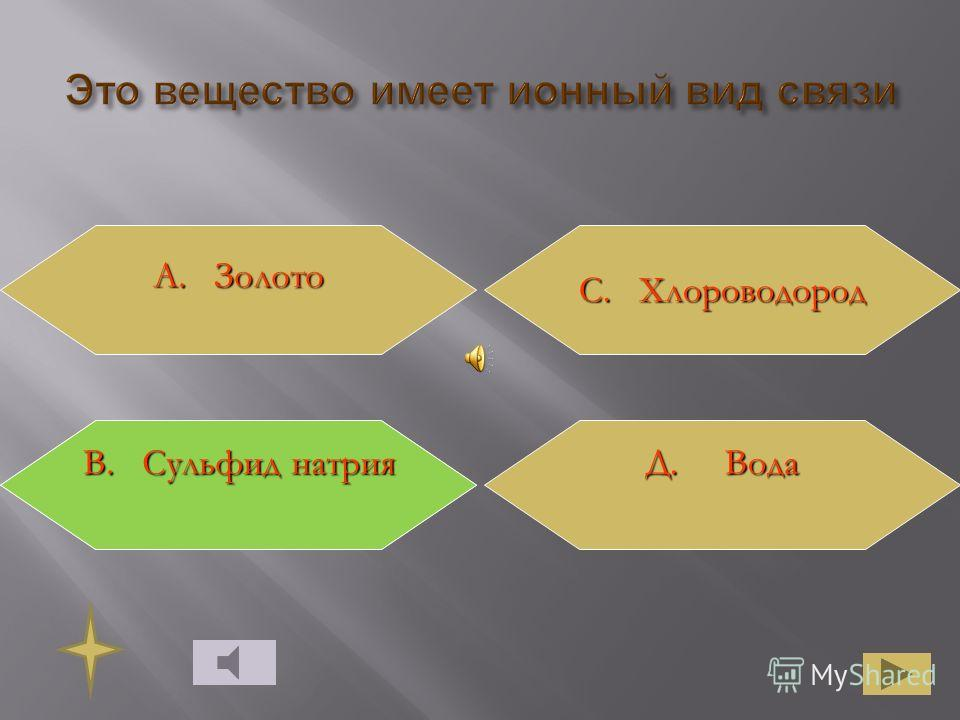 В. Фаренгейта А. Кельвина С. Цельсия Д. Реомюра А. Кельвина