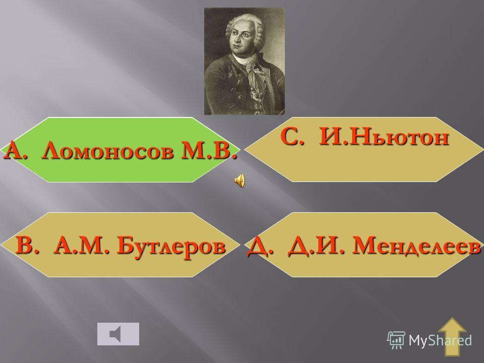 А. Психрометр В. Термометр Д. Динамометр С. Манометр Д. Динамометр