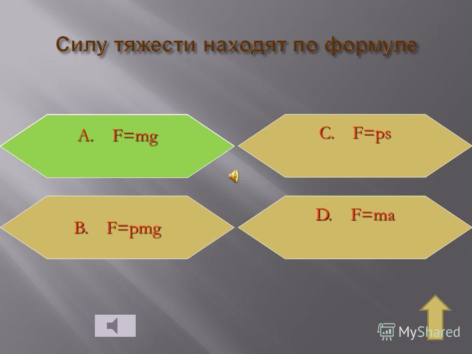 Д. Термометр С. Тахометр В. Гигрометр А. Манометр В. Гигрометр