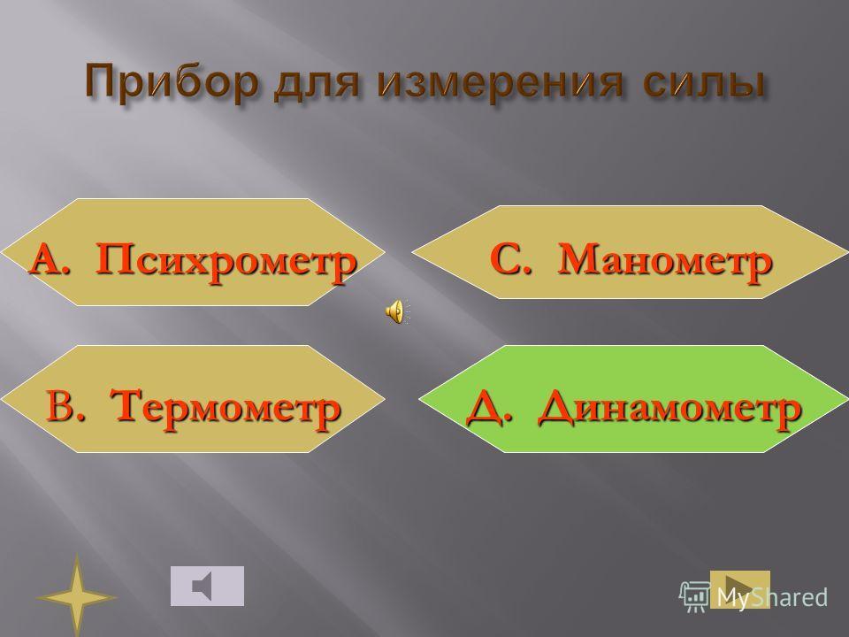 А. Метан Д. Бутан С. Этан В. Пропан А. Метан