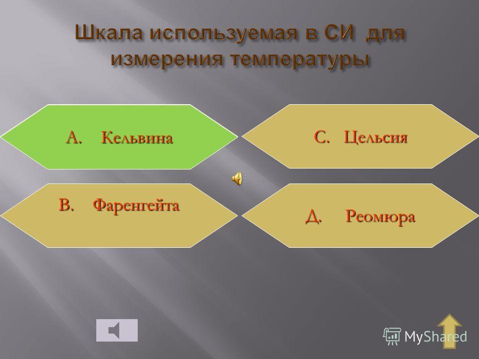 В. Атом А. Капля С. Молекула Д. Электрон С. Молекула
