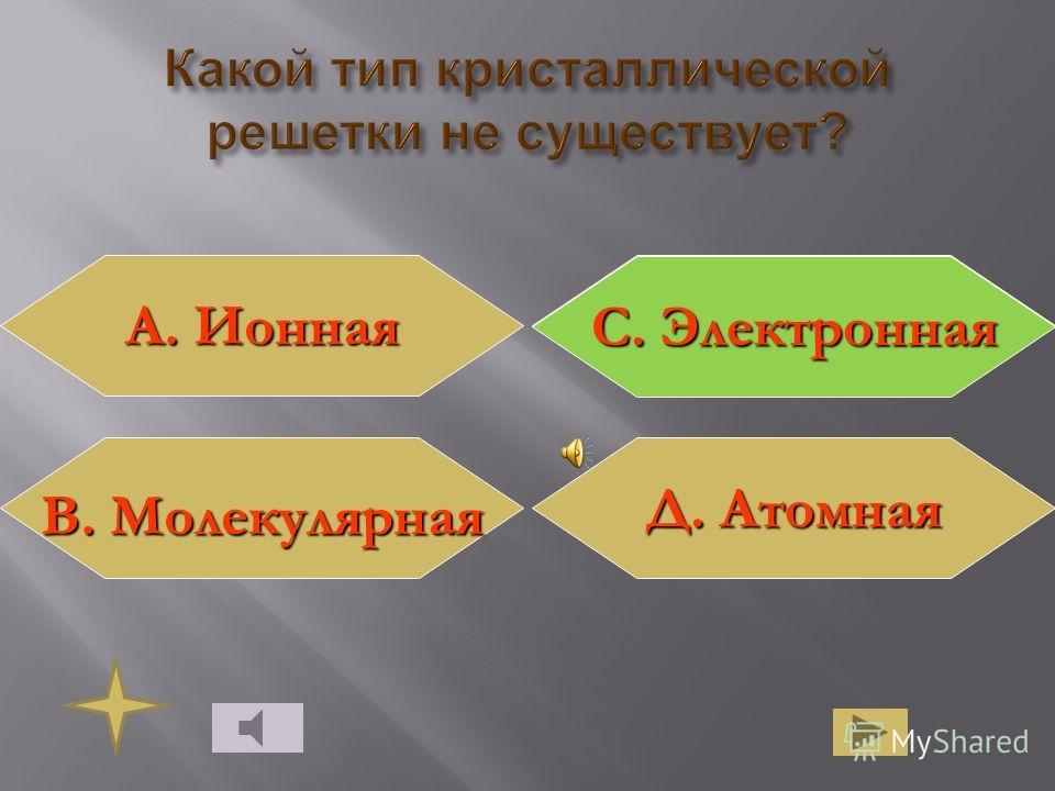 Д. Бромная С. Йодная А. Хлорная В. Фторная