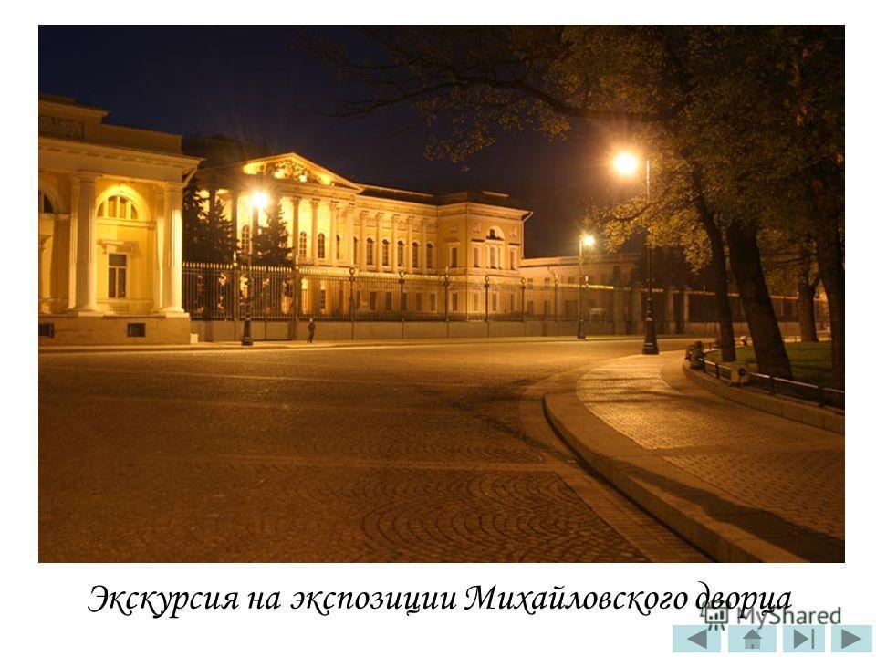 Экскурсия на экспозиции Михайловского дворца
