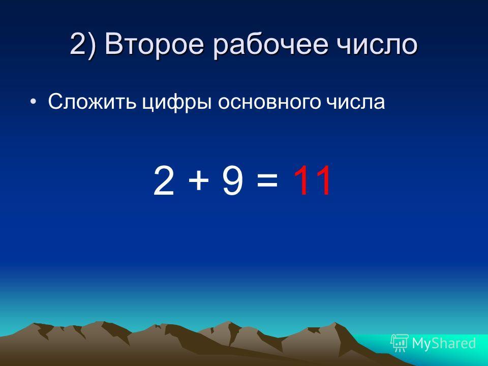 2) Второе рабочее число Сложить цифры основного числа 2 + 9 = 11