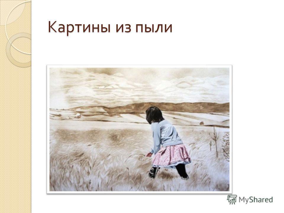 Картины из пыли