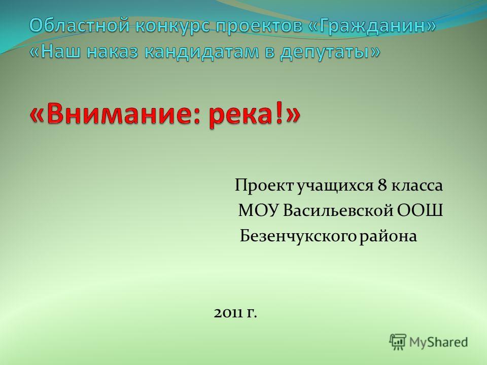 Проект учащихся 8 класса МОУ Васильевской ООШ Безенчукского района 2011 г.
