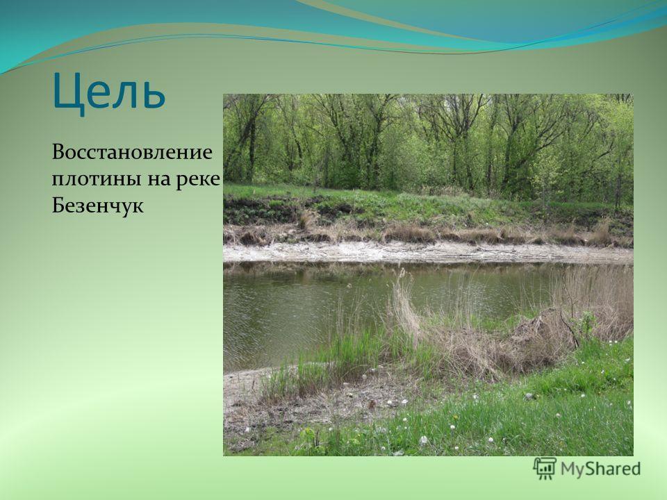 Цель Восстановление плотины на реке Безенчук