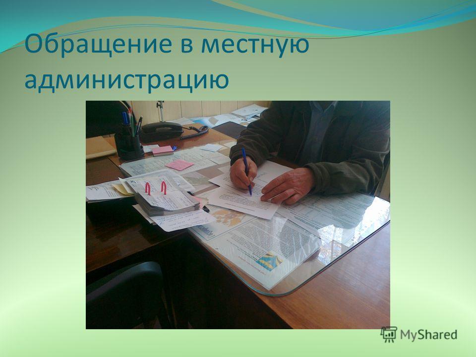 Обращение в местную администрацию