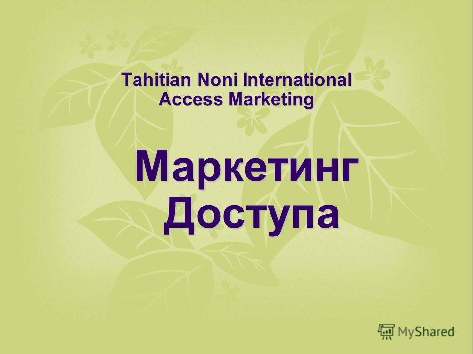 Tahitian Noni International Access Marketing Маркетинг Доступа
