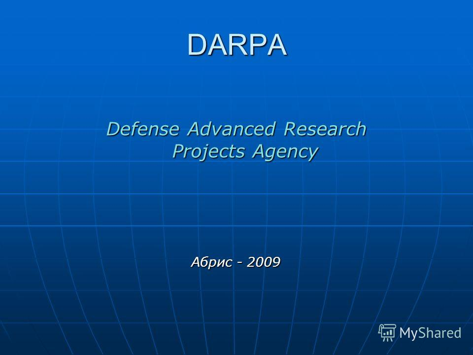 DARPA Defense Advanced Research Projects Agency Абрис - 2009