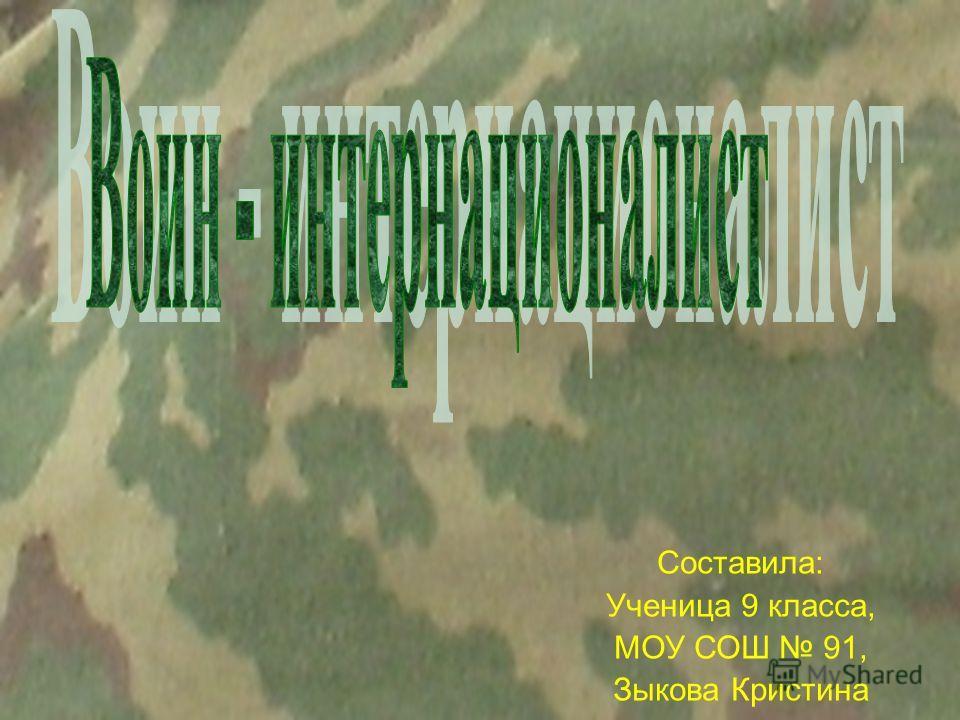 Составила: Ученица 9 класса, МОУ СОШ 91, Зыкова Кристина