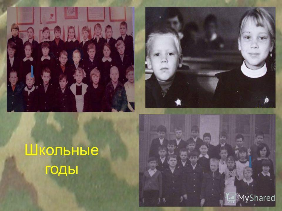 Школьные годы