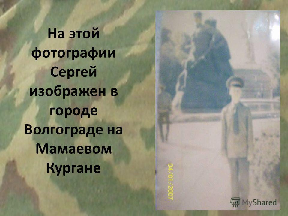 На этой фотографии Сергей изображен в городе Волгограде на Мамаевом Кургане
