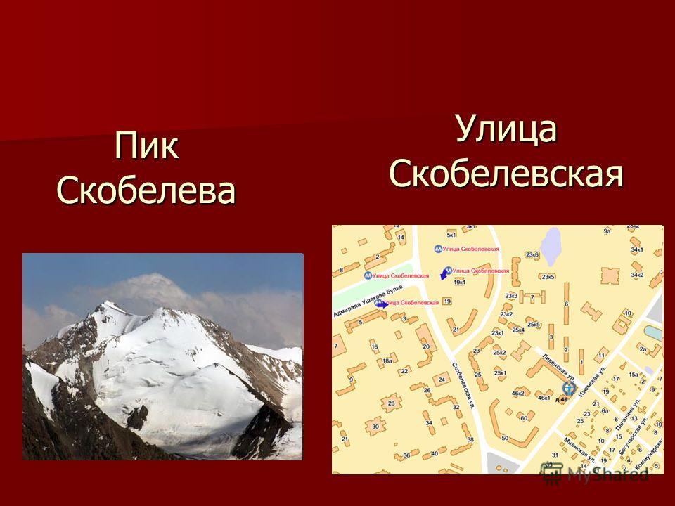 Пик Скобелева Улица Скобелевская