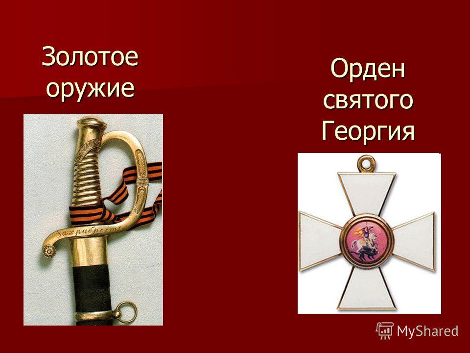 Золотое оружие Орден святого Георгия