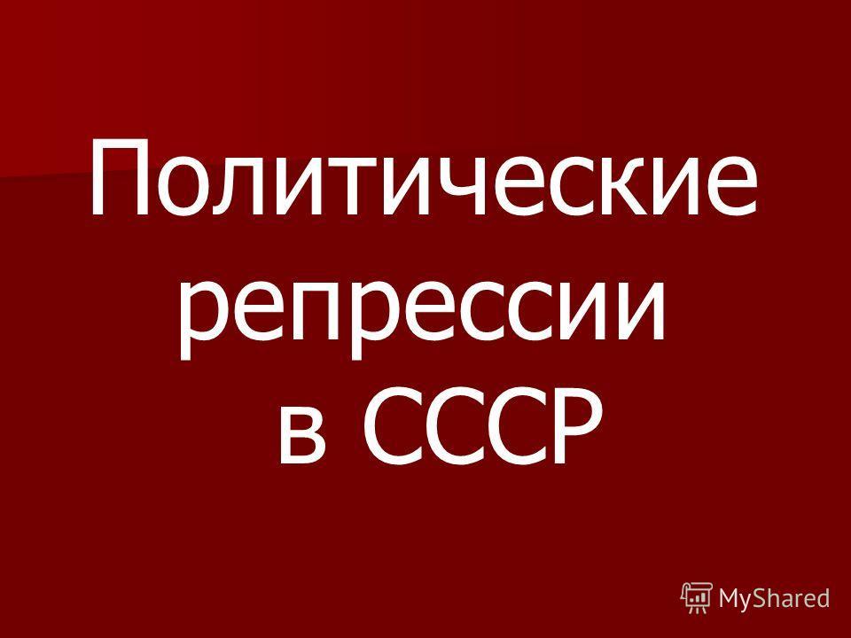 Политические репрессии в СССР