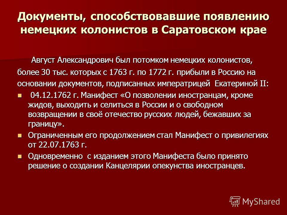 Документы, способствовавшие появлению немецких колонистов в Саратовском крае Август Александрович был потомком немецких колонистов, Август Александрович был потомком немецких колонистов, более 30 тыс. которых с 1763 г. по 1772 г. прибыли в Россию на