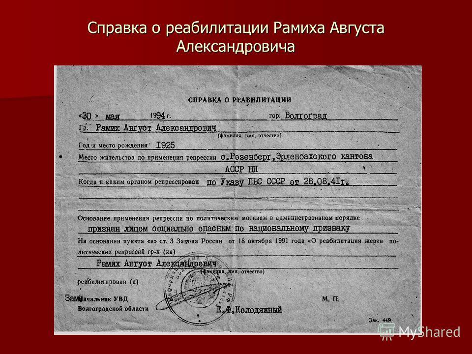 Справка о реабилитации Рамиха Августа Александровича