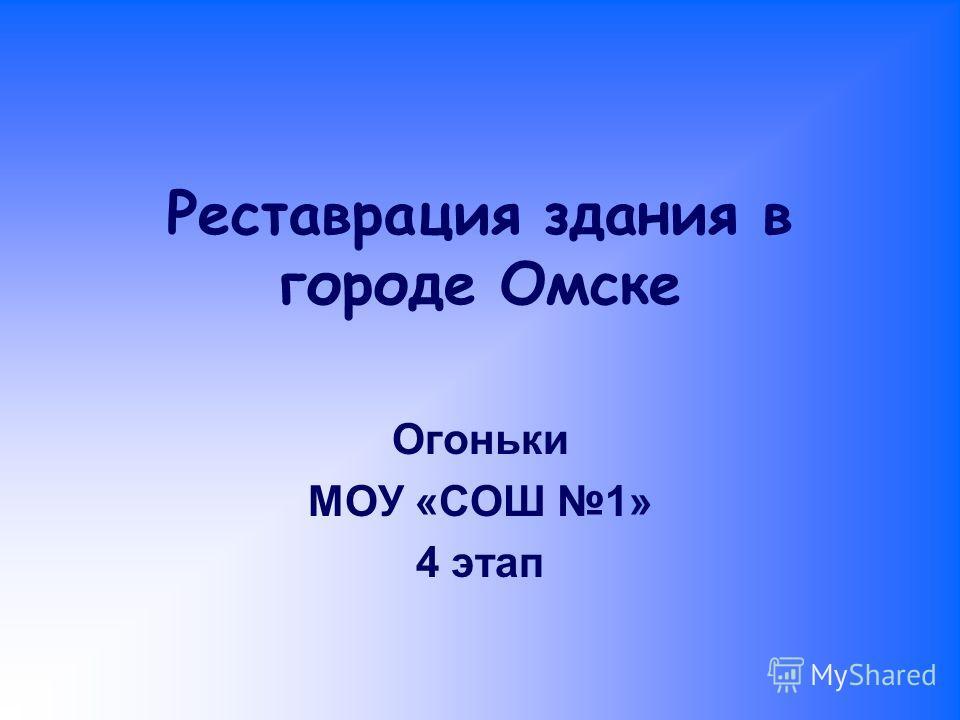 Реставрация здания в городе Омске Огоньки МОУ «СОШ 1» 4 этап