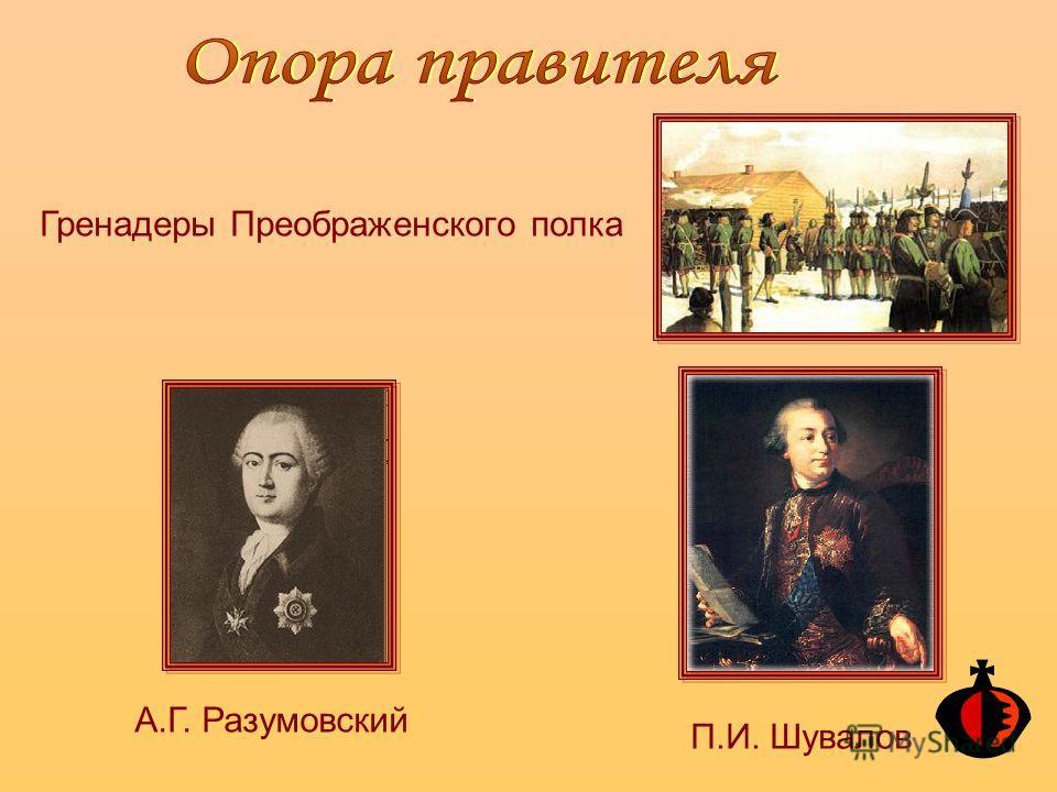 Гренадеры Преображенского полка А.Г. Разумовский П.И. Шувалов