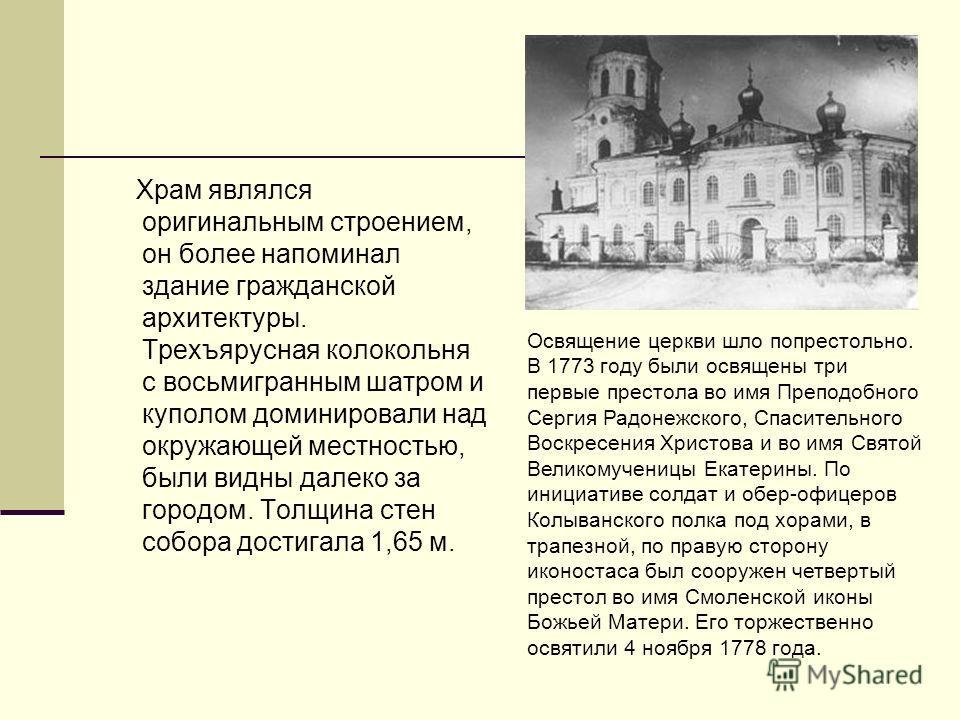 Храм являлся оригинальным строением, он более напоминал здание гражданской архитектуры. Трехъярусная колокольня с восьмигранным шатром и куполом доминировали над окружающей местностью, были видны далеко за городом. Толщина стен собора достигала 1,65