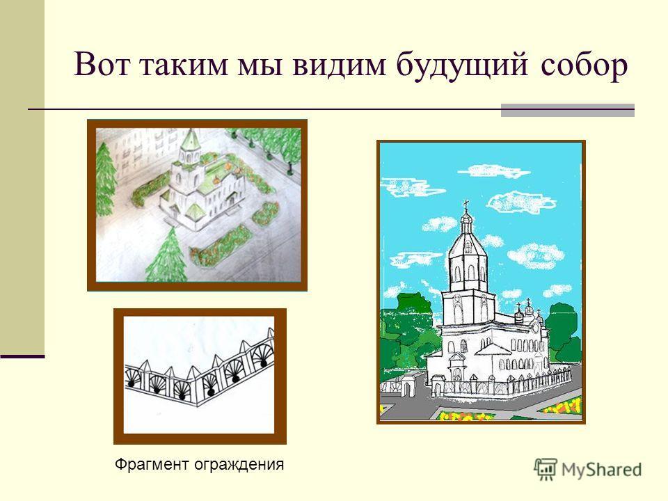Вот таким мы видим будущий собор Фрагмент ограждения