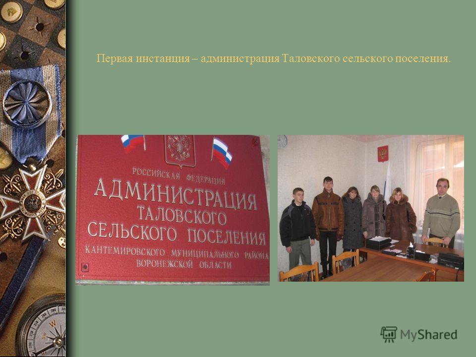 Первая инстанция – администрация Таловского сельского поселения.