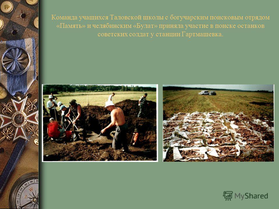 Команда учащихся Таловской школы с богучарским поисковым отрядом «Память» и челябинским «Булат» приняла участие в поиске останков советских солдат у станции Гартмашевка.