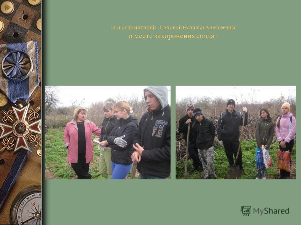 Из воспоминаний Саловой Натальи Алексеевны о месте захоронения солдат