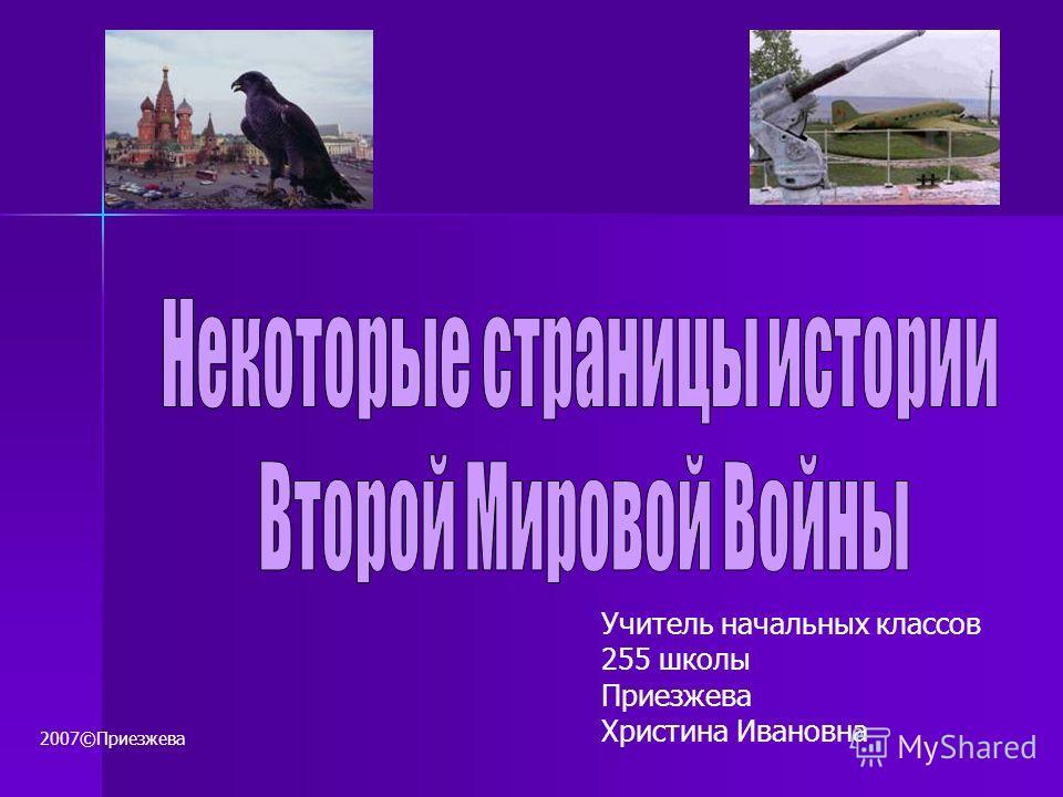 Учитель начальных классов 255 школы Приезжева Христина Ивановна 2007©Приезжева