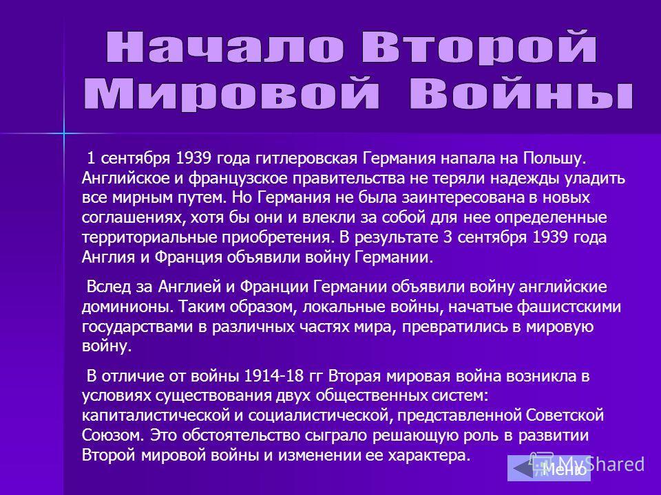 1 сентября 1939 года гитлеровская Германия напала на Польшу. Английское и французское правительства не теряли надежды уладить все мирным путем. Но Германия не была заинтересована в новых соглашениях, хотя бы они и влекли за собой для нее определенные