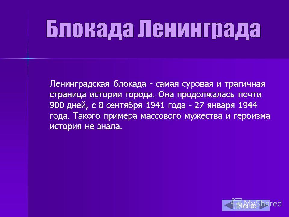 Ленинградская блокада - самая суровая и трагичная страница истории города. Она продолжалась почти 900 дней, с 8 сентября 1941 года - 27 января 1944 года. Такого примера массового мужества и героизма история не знала. Меню