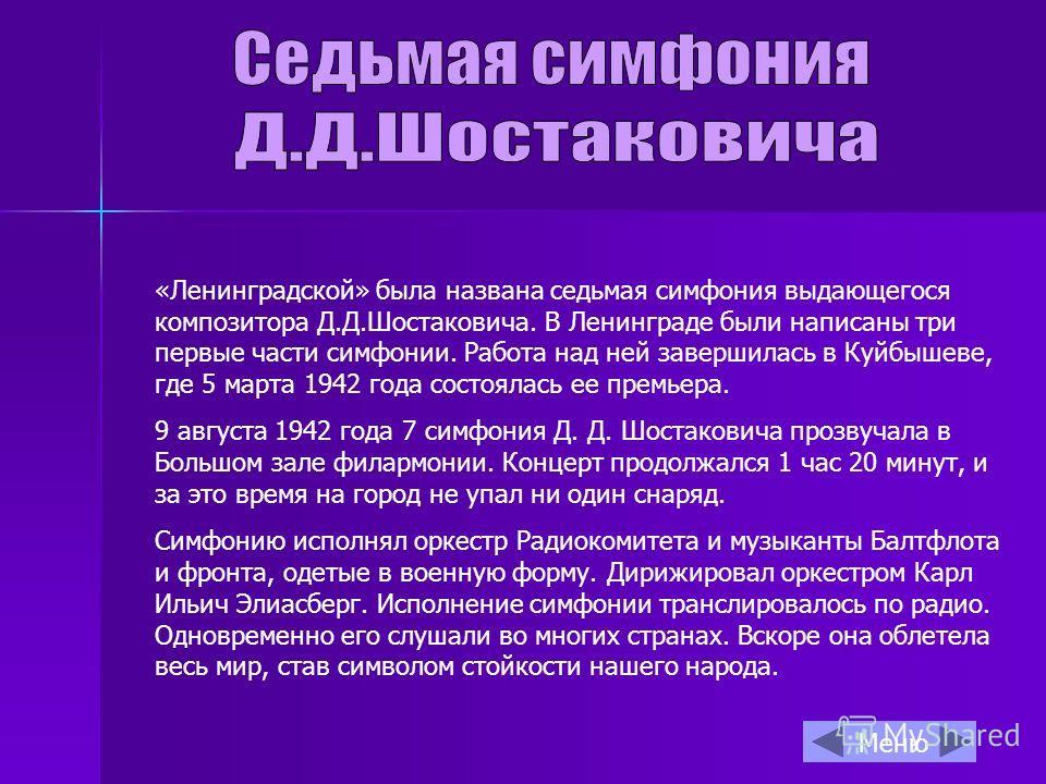 «Ленинградской» была названа седьмая симфония выдающегося композитора Д.Д.Шостаковича. В Ленинграде были написаны три первые части симфонии. Работа над ней завершилась в Куйбышеве, где 5 марта 1942 года состоялась ее премьера. 9 августа 1942 года 7 с