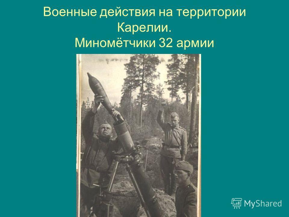 Военные действия на территории Карелии. Миномётчики 32 армии