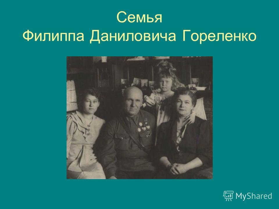 Семья Филиппа Даниловича Гореленко