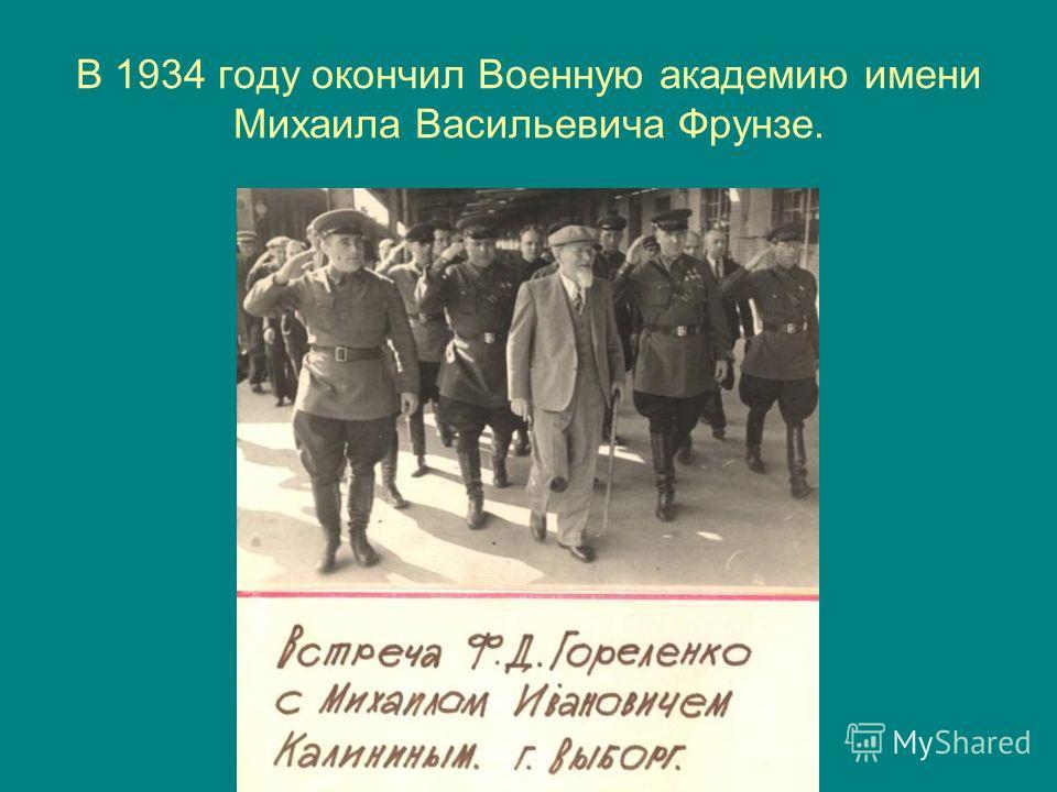 В 1934 году окончил Военную академию имени Михаила Васильевича Фрунзе.