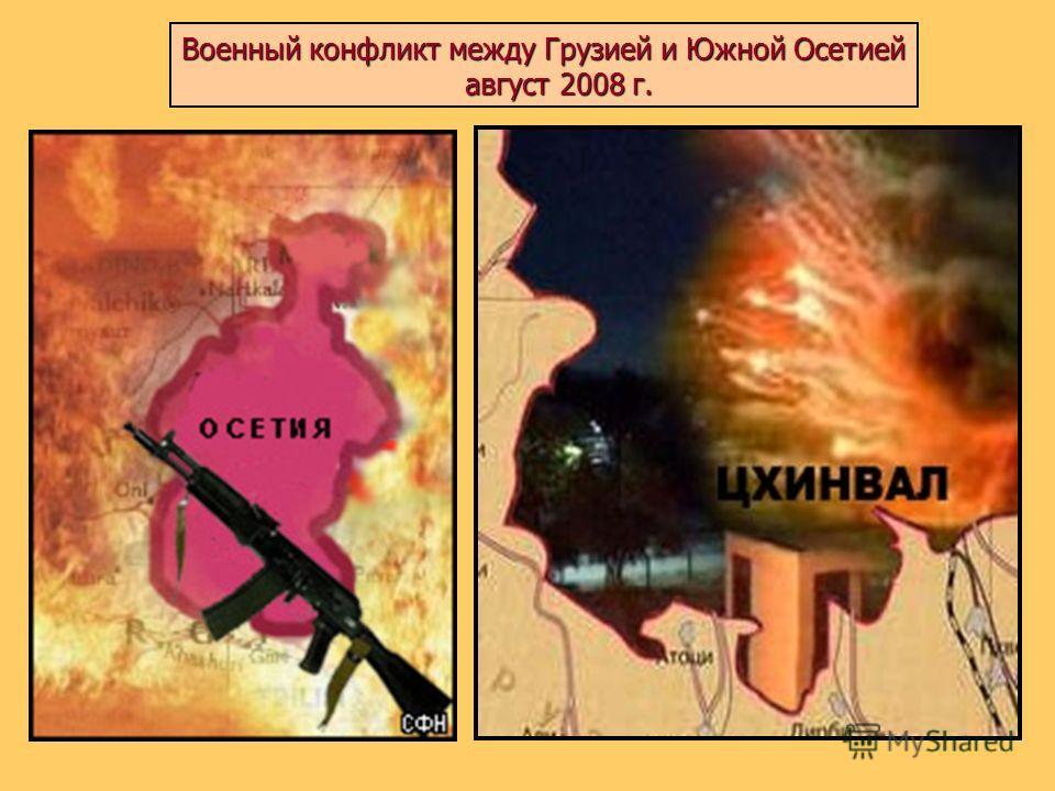 Военный конфликт между Грузией и Южной Осетией август 2008 г. август 2008 г.