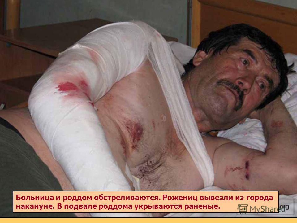 Больница и роддом обстреливаются. Рожениц вывезли из города накануне. В подвале роддома укрываются раненые.