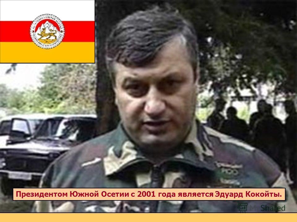 Президентом Южной Осетии с 2001 года является Эдуард Кокойты.