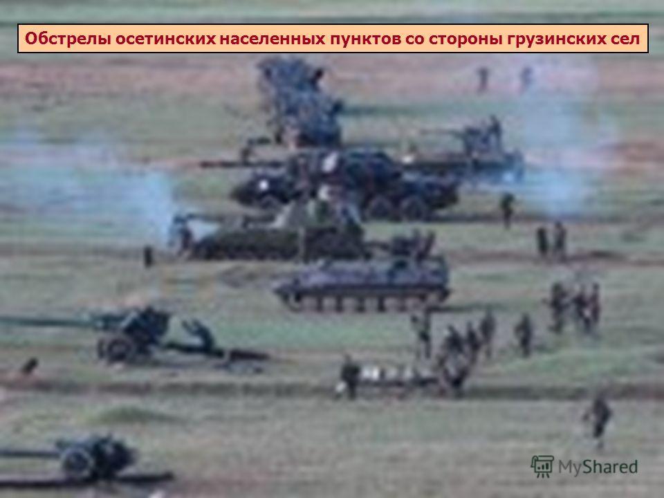 Обстрелы осетинских населенных пунктов со стороны грузинских сел
