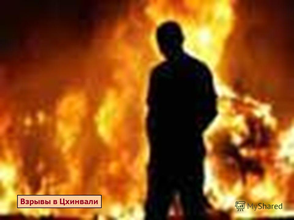 Взрывы в Цхинвали