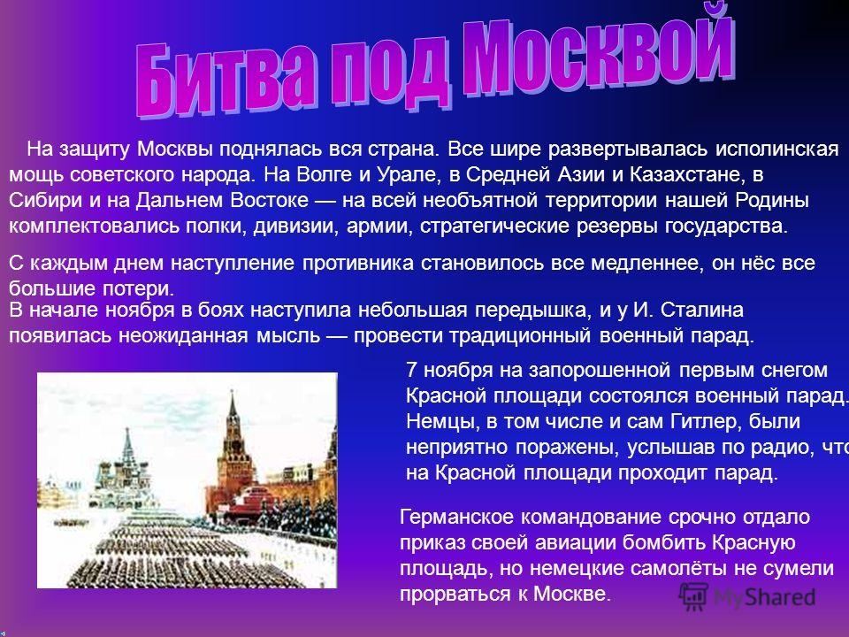 На защиту Москвы поднялась вся страна. Все шире развертывалась исполинская мощь советского народа. На Волге и Урале, в Средней Азии и Казахстане, в Сибири и на Дальнем Востоке на всей необъятной территории нашей Родины комплектовались полки, дивизии,