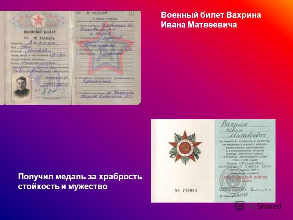 Военный билет Вахрина Ивана Матвеевича Получил медаль за храбрость стойкость и мужество
