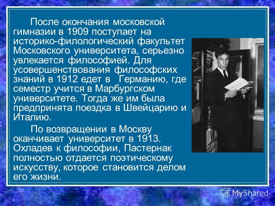 После окончания московской гимназии в 1909 поступает на историко-филологический факультет Московского университета, серьезно увлекается философией. Для усовершенствования философских знаний в 1912 едет в Германию, где семестр учится в Марбургском уни